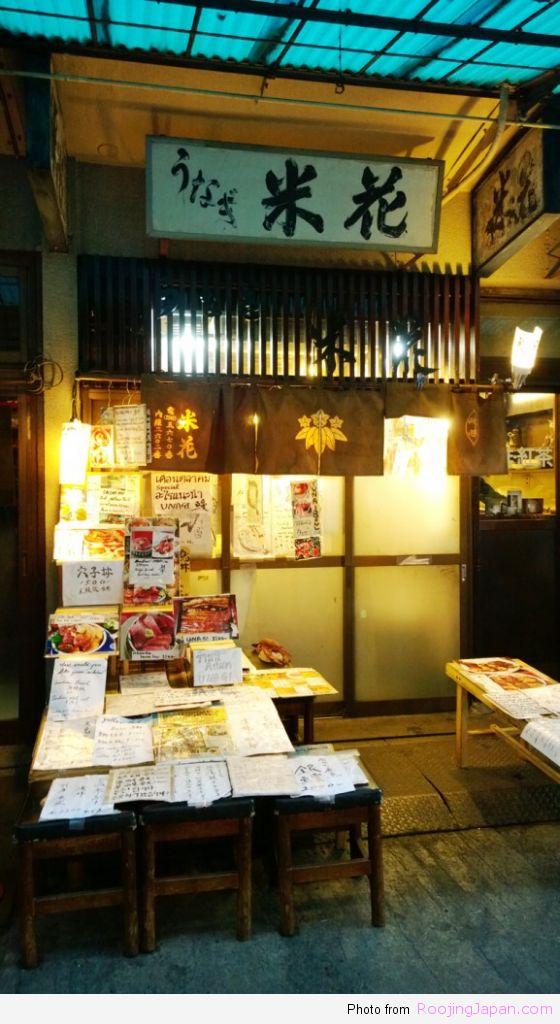 รู้จริงญี่ปุ่น_Tokyo_05 Tsukiji 09 ข้าวหน้าปลาไหล